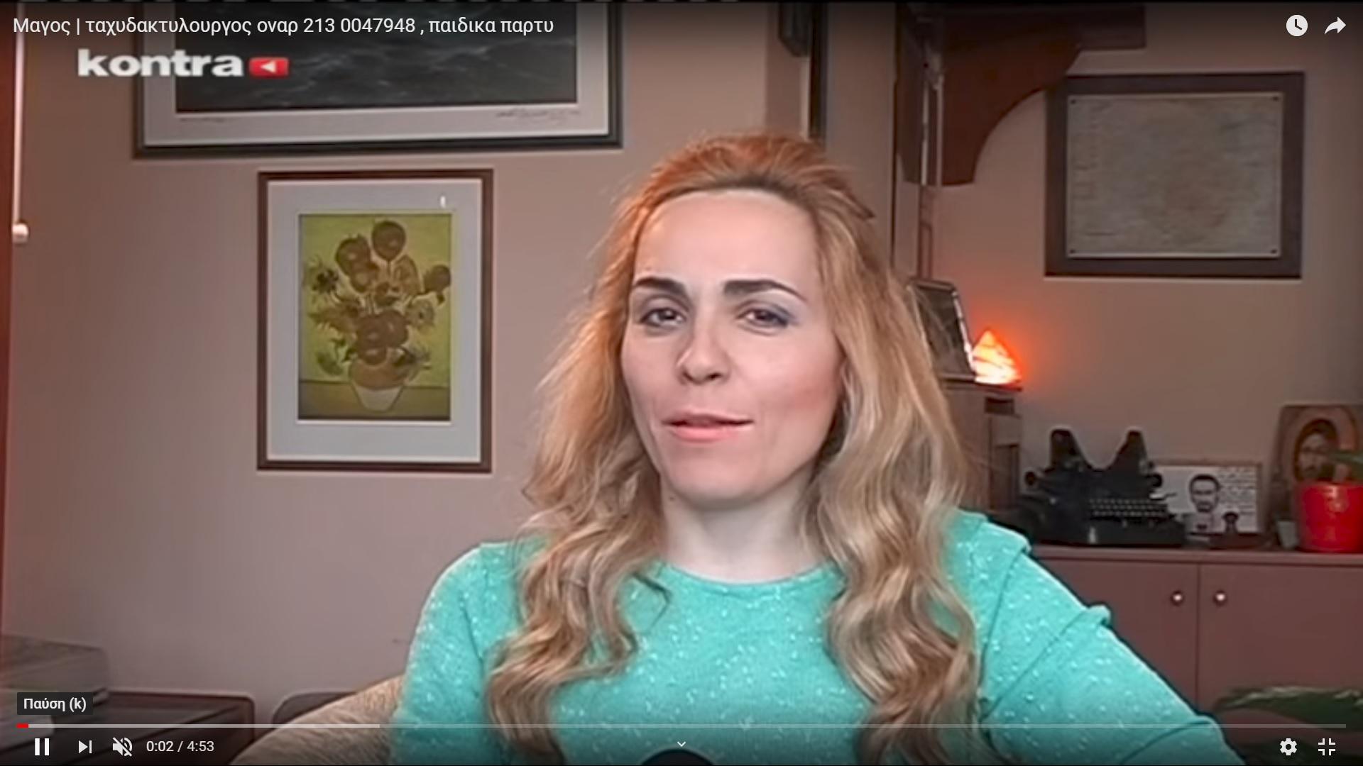 Ταχυδακτυλουργός οναρ βίντεος